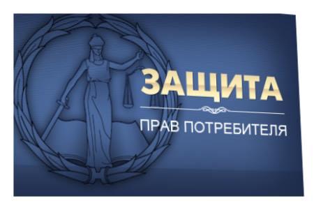 Как проходит судебный процесс по делу о защите прав потребителей